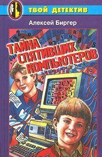 Тайна спятившего компьютера (Тайна спятивших компьютеров)