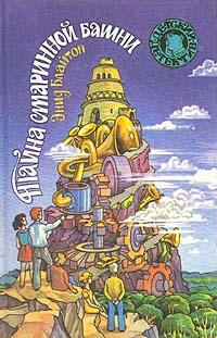 Тайна старинной башни [The Mystery of the Banshee Towers]