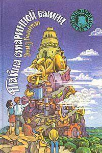 Тайна старинной башни