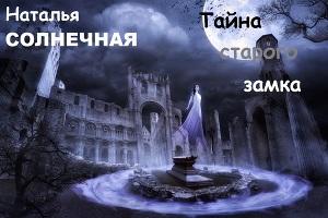 Тайна старого замка (СИ)