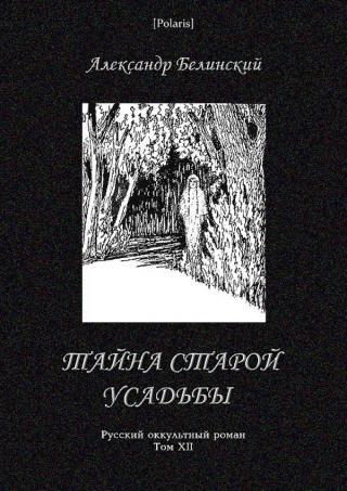 Тайна старой усадьбы [Русский оккультный роман, т. XII]