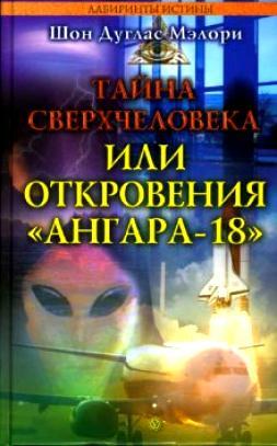 Тайна сверхчеловека, или Откровения «Ангара-18»