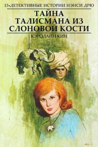 Тайна талисмана из слоновой кости [The Mystery of the Ivory Charm]