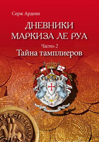 Тайна Тамплиеров