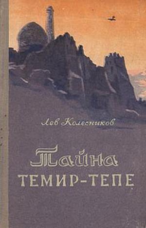 Тайна Темир-Тепе