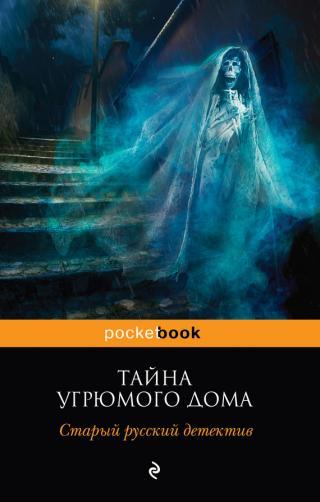 Тайна угрюмого дома: старый русский детектив [сборник; litres]