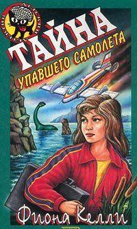 Тайна упавшего самолета