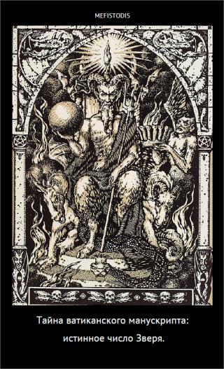 Тайна ватиканского манускрипта: истинное число Зверя.