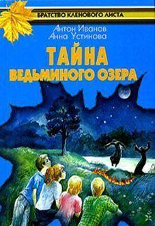Тайна Ведьминого озера