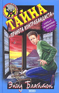 Тайна «Вершины Контрабандиста» [Five Go to Smuggler's Top]