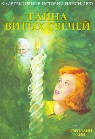 Тайна витых свечей [The Sign of the Twisted Candles]