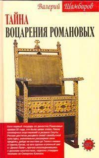 Тайна воцарения Романовых