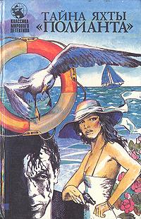 Тайна яхты «Полианта»