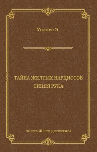 Тайна желтых нарциссов (другой перевод)