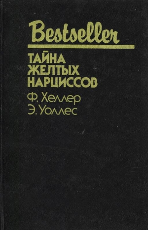 Тайна желтых нарциссов (сборник)