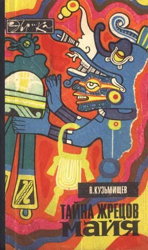 Тайна жрецов майя [с иллюстрациями и таблицами]