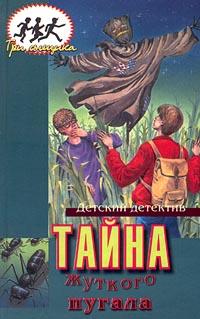 Тайна жуткого пугала [The Mystery Of The Sinister Scarecrow]