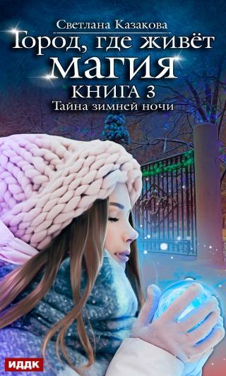 Тайна зимней ночи [publisher: ИДДК]