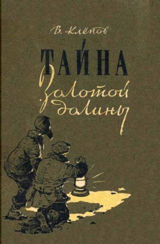 Тайна Золотой долины [Издание 1958 г.]