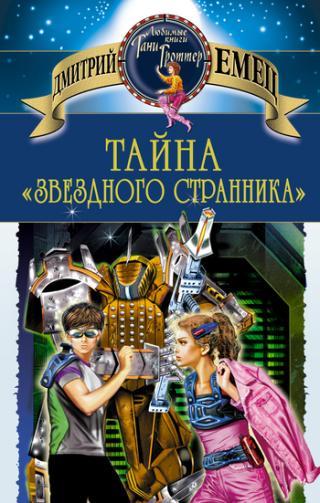 Тайна «Звездного странника» (Космический пират Крокс - 1)