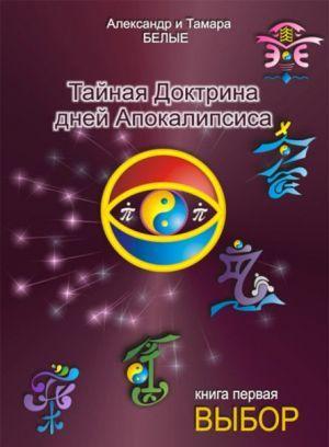 Тайная Доктрина дней Апокалипсиса (Книга 1)