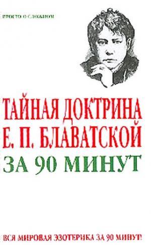 Тайная доктрина Е. П. Блаватской за 90 минут