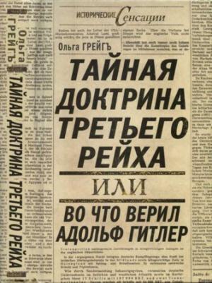 Тайная доктрина Третьего Рейха, или во что верил Адольф Гитлер