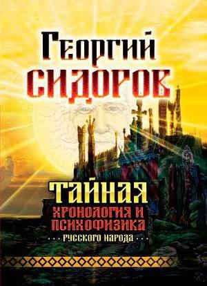 Тайная хронология и психофизика русского народа