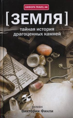 Тайная история драгоценных камней