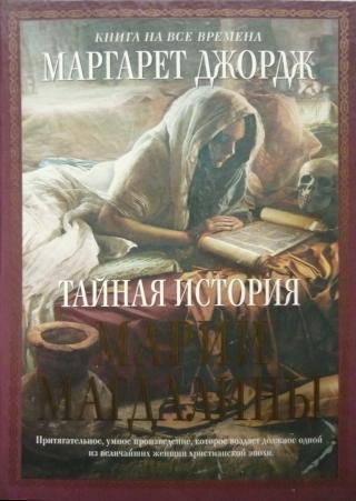 Тайная история Марии Магдалины