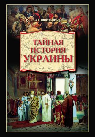 Тайная история Украины
