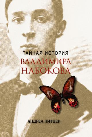 Тайная история Владимира Набокова