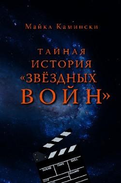 Тайная история «Звёздных войн»: Искусство создания современного эпоса