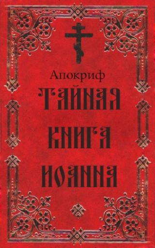 Тайная книга Иоанна