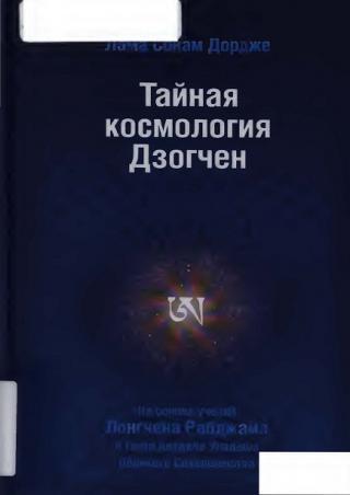 Тайная Космология Дзогчен: Тайные учения Дзогчен о происхождении Вселенной