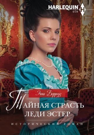 Тайная страсть леди Эстер [His Cinderella Bride Copyrigh]
