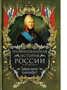 Тайная жизнь Александра I
