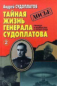 Тайная жизнь генерала Судоплатова. Книга 2