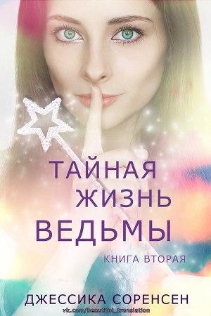 Тайная бытие ведьмы. Книга 0 (ЛП)