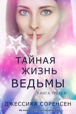 Тайная жизнь ведьмы. Книга 3 (ЛП)