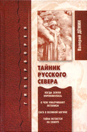Тайник Русского Севера [с иллюстрациями]