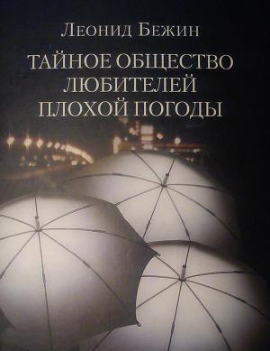 ТАЙНОЕ ОБЩЕСТВО ЛЮБИТЕЛЕЙ ПЛОХОЙ ПОГОДЫ (роман, повести и рассказы)