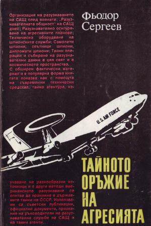 Тайното оръжие на агресията ((Подривната дейност на САЩ срещу СССР))