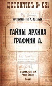 Тайны архива графини А (Бабушкин сундук - 1)