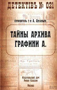 Тайны архива графини А.