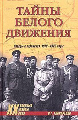 Тайны Белого движения. Победы и поражения. 1918–1920 годы