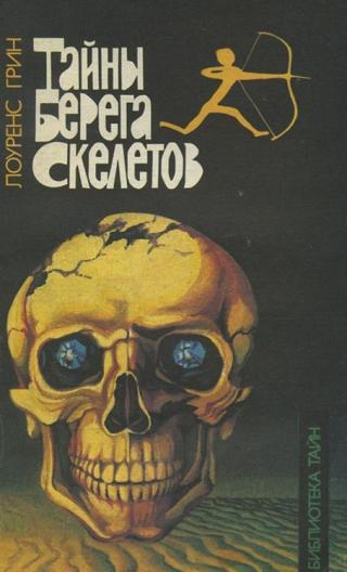Тайны берега скелетов