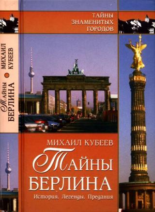 Тайны Берлина
