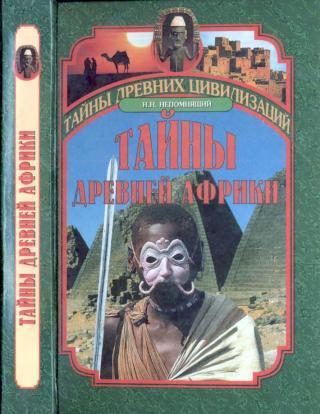 Тайны древней Африки