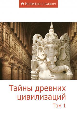 Тайны древних цивилизаций. Том 1 [Сборник статей]